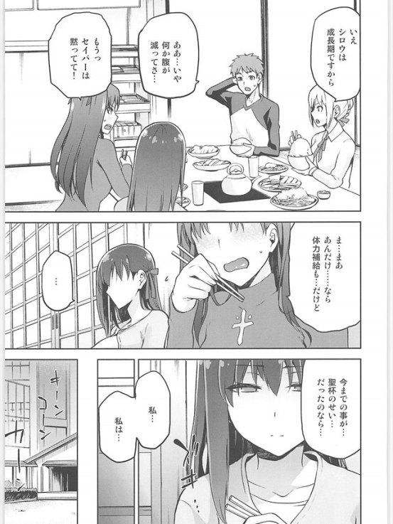 fatesakura1014