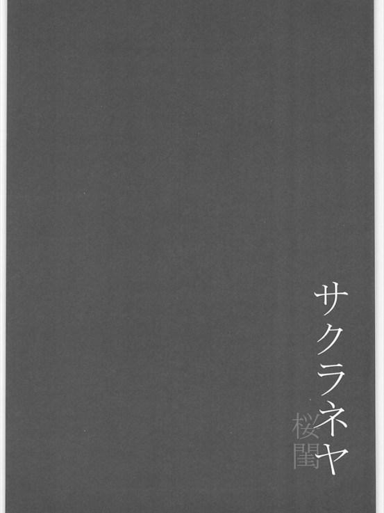 fatesakura1035