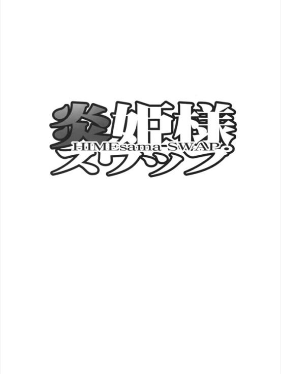 himesamaswap002