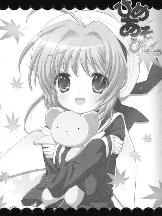 sakuracard1011
