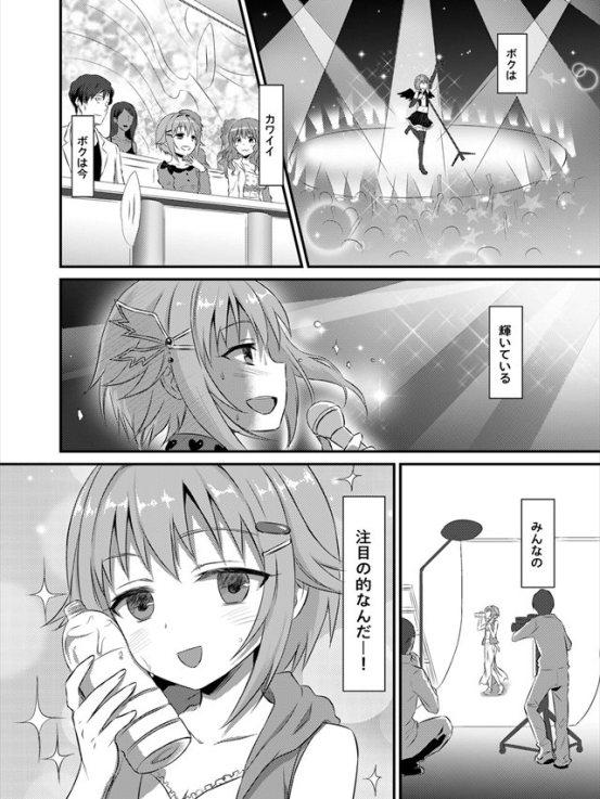 bokugaochibureruwake005