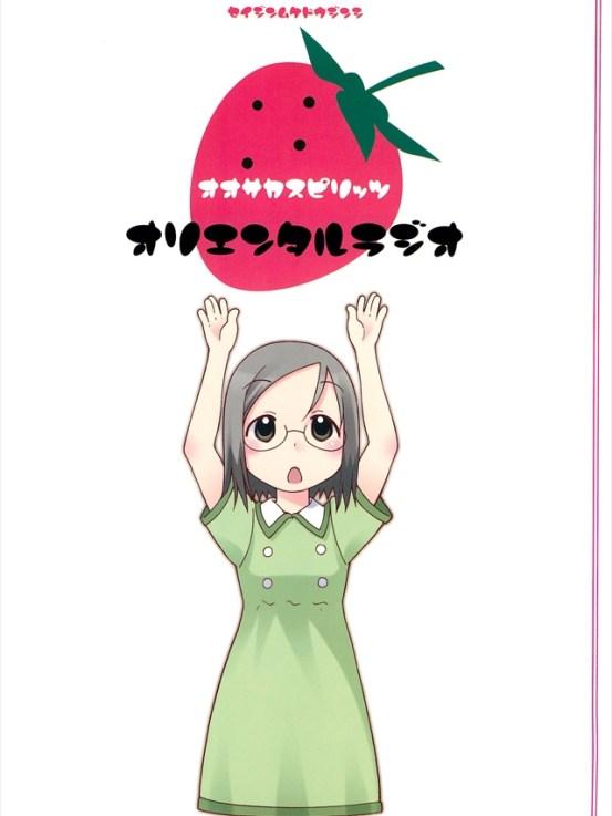 ichigomashu1024