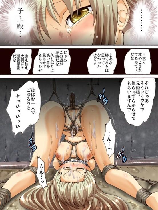 hisuihimerouraku019