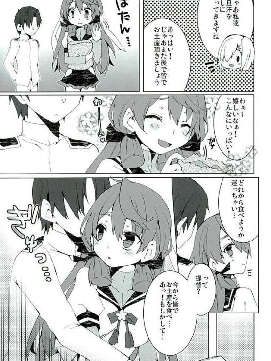 akashinigohoubi004