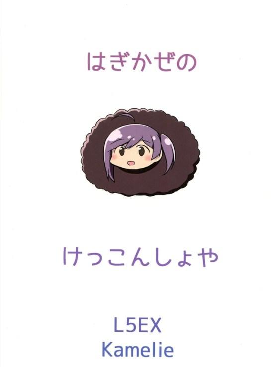 hagikazenokekkonshoya022