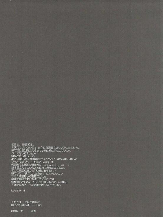 bokunomachi020