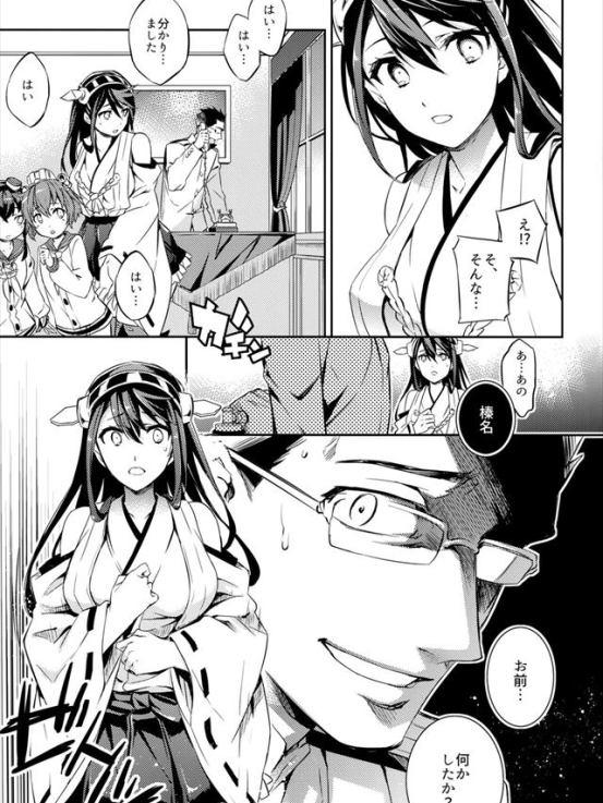 harunahadaijoubu011
