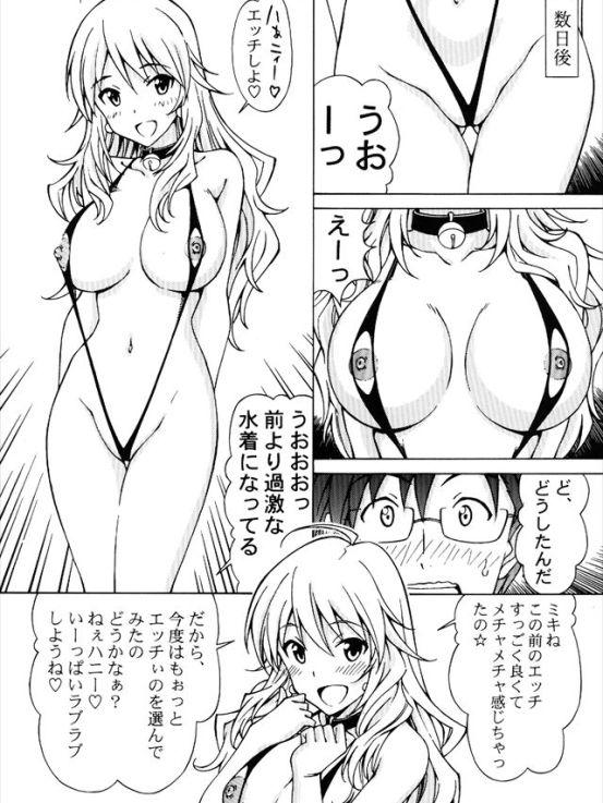 hnamizugi1019