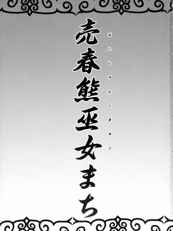 kumamikomachi2003