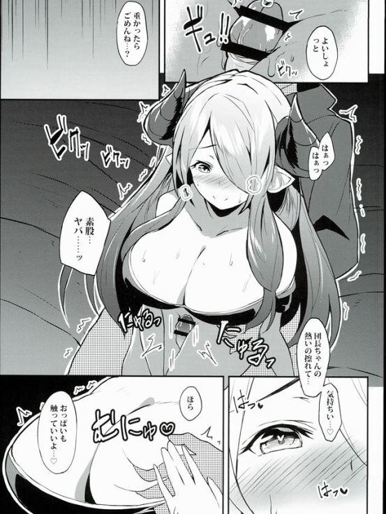 anatanoondodetokashite009
