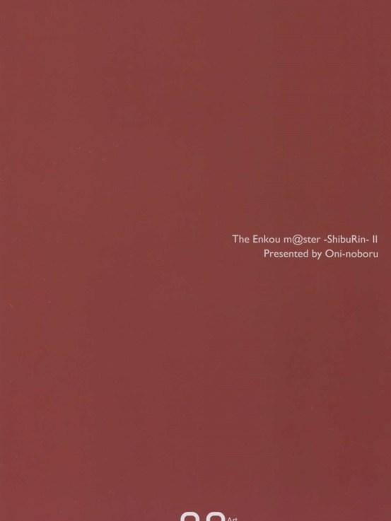 theenkoumastershiburin2002
