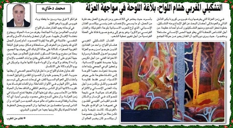 """""""بلاغة اللوحة في مواجهة العزلة"""" عنوان لوحة تشكيلية أثارت فضول الباحث """"محمد دخاي"""" ليتناولها في موضوع اعلامي"""