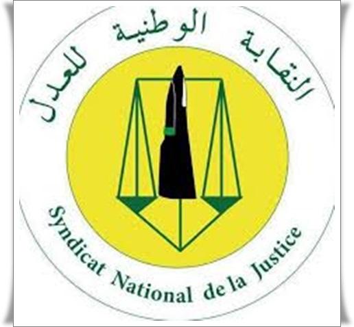 المكتب المحلي للنقابة الوطنية للعدل بالجديدة يجتمع على عجل لاصدار البيان التالي