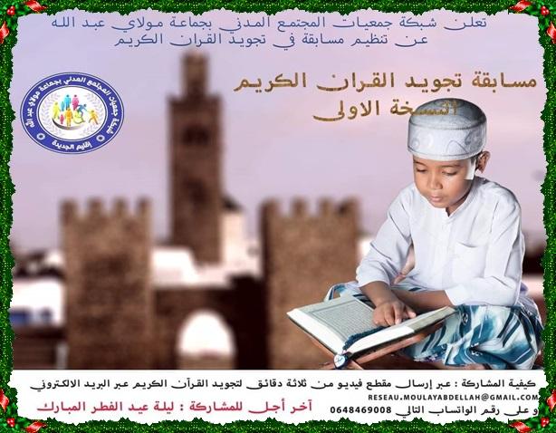 شبكة جمعيات المجتمع المدني بجماعة مولاي عبد الله أمغار عن تنظيم مسابقة عن بعد في تجويد القرآن الكريم
