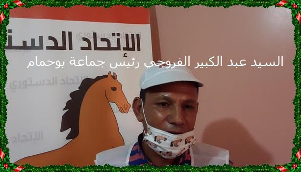 جماعة بوحمام:عبد الكبير الفروجي يعود الى قلعة رئاسة جماعة بوحمام برمز الحصان