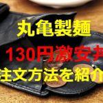 丸亀製麺の130円激安丼の注文方法!レディース有吉で紹介!節約ランチに