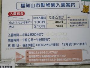 福知山三段池動物園料金