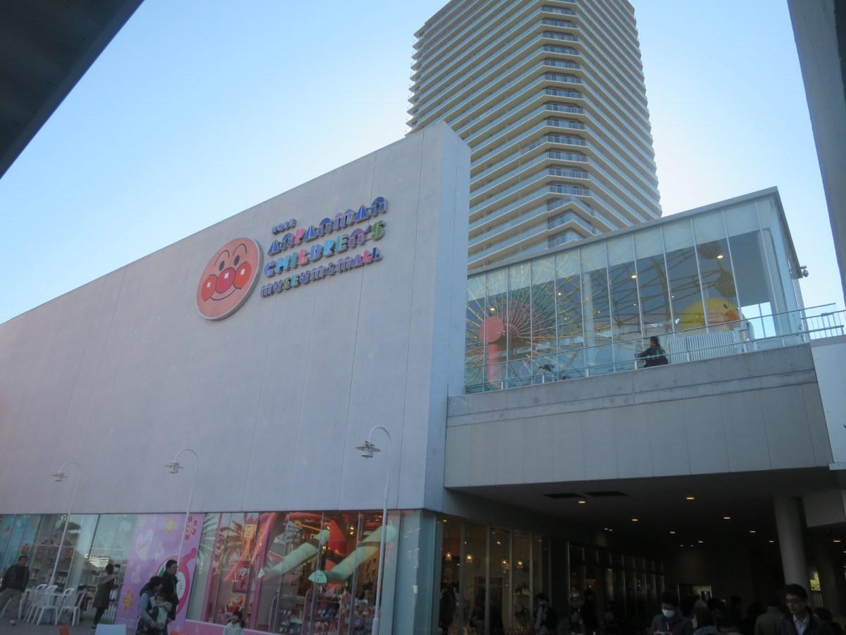 神戸アンパンマンミュージアムの感想
