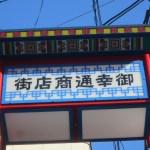 生野コリアタウン