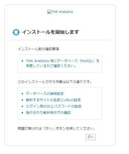 THK Analytics さくら