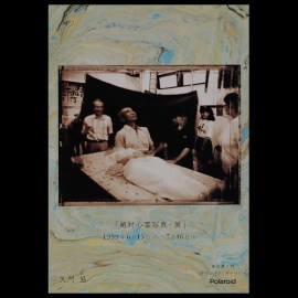 絶対心霊写真展(1999年)