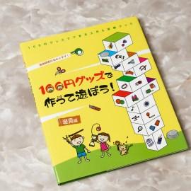 小学校の図書室で読める『100円グッズで作って遊ぼう! 道具編』