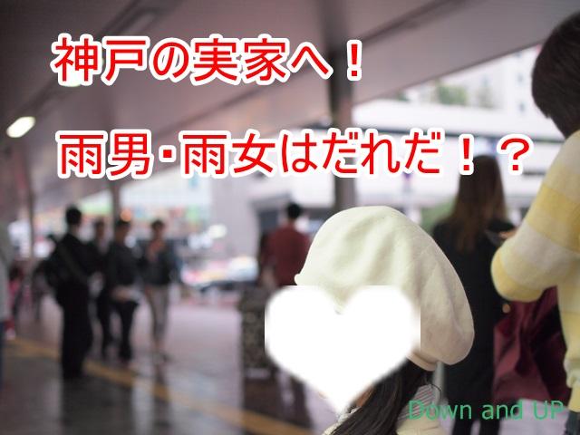 還暦,神戸,帰郷,実家,ブログ