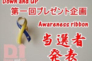 awareness ribbon,down syndrome,プレゼント企画,当選者発表,ダウン症,ブログ