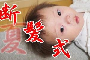 断髪式,短髪,長髪,爽やか,1歳児,ハサミ,スキばさみ,ダウン症,ブログ