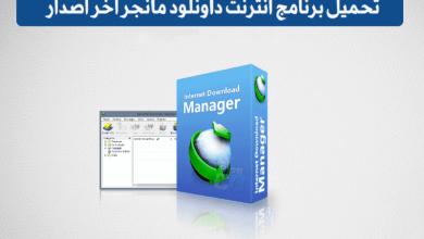 صورة تحميل برنامج انترنت داونلود مانجر IDM  اصدار ٢٠٢٠ برابط مباشر