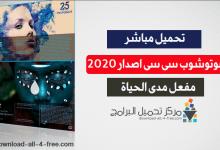 صورة تحميل برنامج فوتوشوب 2020 adobe photoshop برابط مباشر
