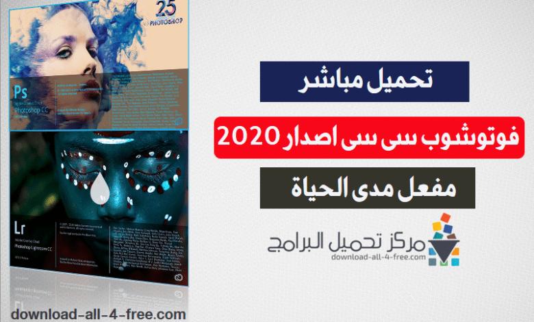 photoshop_cc_2020