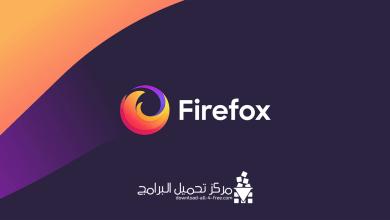 صورة تحميل متصفح فايرفوكس 2021 Firefox برابط مباشر