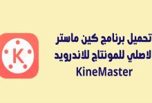 صورة تحميل برنامج كين ماستر لتحرير الفيديوهات
