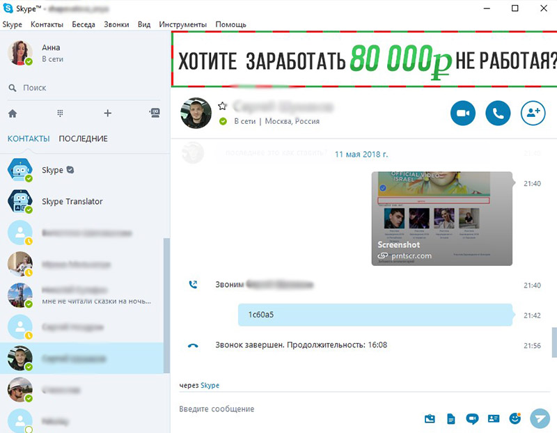 переписка сообщениями и отправка медиафайлов в скайпе