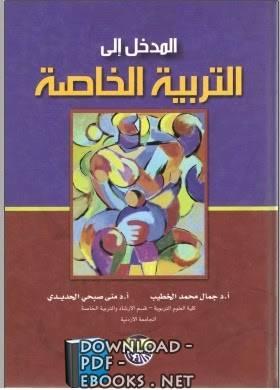 حصريا قراءة كتاب رعاية ذوي الاحتياجات الخاصة ودورهم
