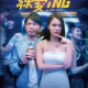 Acting Out of Love (2021) (Chinese)