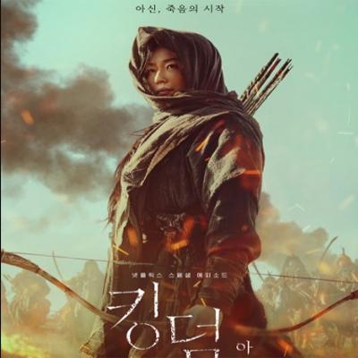 Kingdom Ashin-jeon (2021)