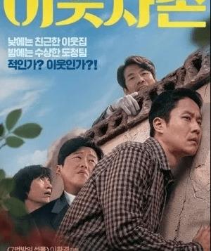 Next Door Neighbor (2020) (Korean)