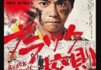 Download Black School Rules (2019) (Japanese) - Mp4 Netnaija