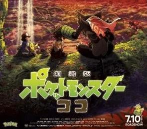 Download Pokémon the Movie Secrets of the Jungle (2020) - Mp4 FzMovies