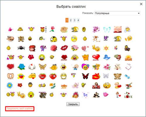 Программу Смайлики Для Одноклассников - specificationls