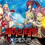 Dragonica: FAIRY TAIL Edition APK V1.0.4 Android Free