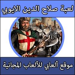 تحميل العاب صلاح الدين الأيوبي الإصدار الجديد كاملة مجانا برابط مباشر 2016 للكمبيوتر