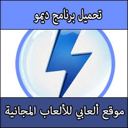 تحميل برنامج demo كامل عربي مجانا ديمو لتشغيل الالعاب
