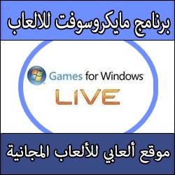 تحميل برنامج مايكروسوفت لتشغيل الالعاب بكفائة عالية Microsoft Games For Windows