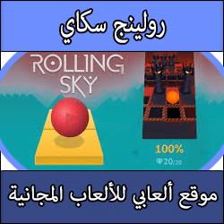 تحميل لعبة rolling sky مهكرة