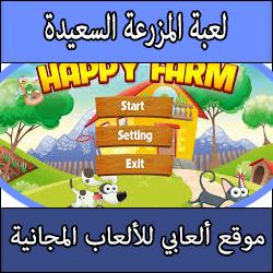 تحميل لعبة المزرعة السعيدة النسخة الحديثة كاملة مجانا برابط مباشر