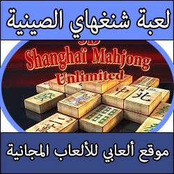 تحميل لعبة شنغهاي الصينية الجديدة كاملة مجانا