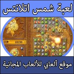 تحميل لعبة شمس اتلانتس كاملة Rise of Atlantis مجانا برابط واحد مضغوطة